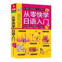 从零快学日语入门 零起点日语金牌入门自学教材 发音单词句子会话口语