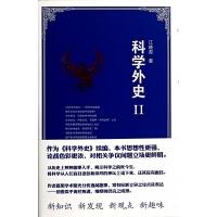 科学外史(II)(精)