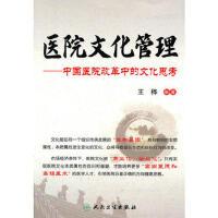 【二手书8成新】医院文化管理-中国医院改革中的文化思考(销2000 王桦 人民卫生出版社