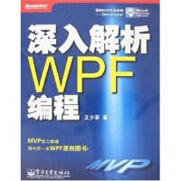 【二手书8成新】深入解析WPF编程(含2片 王少葵 电子工业出版社
