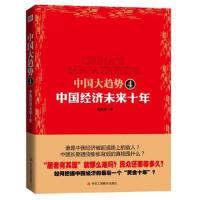 【二手书8成新】中国大趋势4:中国经济未来10年 高连奎 中华工商联合出版社