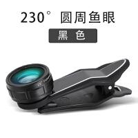 手机镜头超鱼眼镜头单反高清摄影外置自拍神器镜头通用非广角微距 【精华版】230°鱼眼 黑色