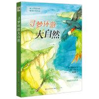 寻梦环游大自然 外国儿童文学成长校园小说书籍 妙趣横生的动物童话 相依相伴的友谊之歌 渡鸦和鹦鹉版的神奇校车 少儿科普