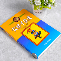 正版长袜子皮皮的故事非注音版中国少年儿童出版社小学生四年级课外书必读阅读老师推荐书目畅销儿童文学作品林格伦作品三年级书