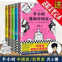 半小时漫画中国史全套5册中国史4321+世界史 陈磊二混子历史漫画全系列半小时漫画中国史全套