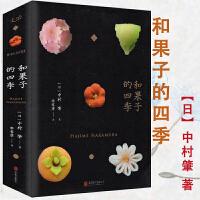 和果子的四季 四季日本和果子教程 60种日本岁时甜点 教你做和果子100食谱烘焙甜品制作方法步骤入门教程料理书茶点美食书