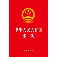 中华人民共和国宪法(32开 2018年3月最新修订版) 团购电话4001066666转6