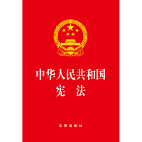 中华人民共和国宪法(32开 2018年3月新修订版)