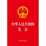 中华人民共和国宪法(32开 2018年3月最新修订版) 团购电话400-106-6666转6