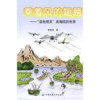 乘着风的翅膀:湿地精灵――黑嘴鸥的世界 9787511103185