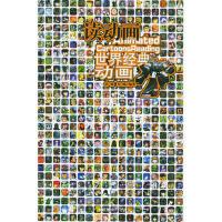 【二手书8成新】世界经典动画读动画 许婧,汪炀 朝华出版社