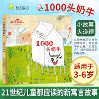 中公教育:新世纪寓言故事绘本・1000头奶牛