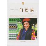 走近中国少数民族丛书--门巴族