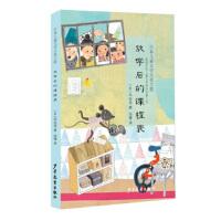 【新华书店】日本儿童文学大奖之旅 放学后的课程表 邱博 著 少年儿童出版社 9787558903861