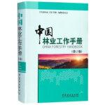 中国林业工作手册(第2版)