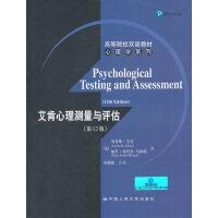 艾肯心理测量与评估(第12版)(高等院校双语教材・心理学系列)