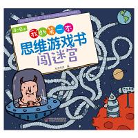 4-6岁我的第一本思维游戏书・闯迷宫