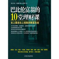 巴比伦富翁的10堂理财课――史上适合上班族的致富圣经 9787548409786