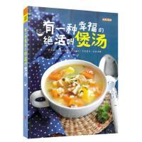 有一种幸福的绝活叫煲汤
