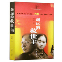 正版 遥远的救世主 豆豆著 热播电视剧《天道》原著畅销中国现当代经典文学名著 长篇小说 红尘小说
