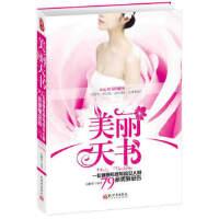 《美丽天书:一位健康专家写给女人的79条美丽忠告》 王新亭 9787510441172