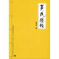 【二手旧书9成新】黄氏圈论 黄传贵社会科学文献出版社 9787801902870