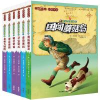 传世今典冒险小说第3辑(套装共6册)(专供网店)