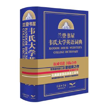 兰登书屋韦氏大学英语词典国际合作,原版引进。世界辞书史上的里程碑之作,畅销数十年。采用新版国际音标注音,更加适合中国读者使用。