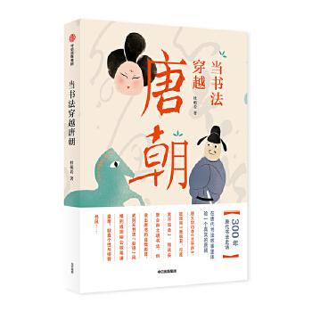 当书法穿越唐朝 打开书法世界的钥匙,字帖不够,《当书法穿越唐朝》一本就够了!穿越千年,在10位唐代书法大师的传奇人生里体验唐朝。罗振宇、张泉灵、邓宝剑推荐。