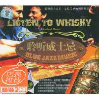 聆听威士忌(2CD)