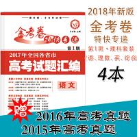 金考卷特刊2017年高考真题理科全套4本2018金考卷第1期特快专递期2017高考真题