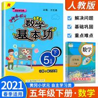 黄冈小状元数学基本功五年级下册 人教版
