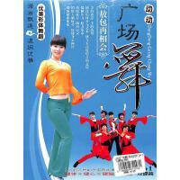 动动广场舞-敖包再相会(D+1双碟装)DVD( 货号:7885734657017)