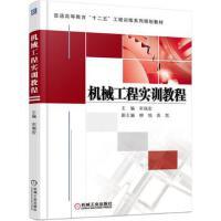 机械工程实训教程 宋瑞宏 9787111506270 机械工业出版社教材系列