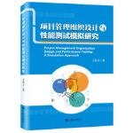 [二手旧书9成新]项目管理组织设计与性能测试模拟研究,王有天,9787510858475,九州出版社
