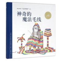 神奇的魔法毛线 精装海豚绘本花园儿童图画故事书0-1-2-3-4-5-6岁幼儿园宝宝亲子阅读幼儿硬壳读物批发