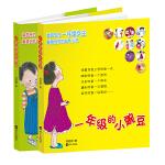 一年级的小豌豆、小蜜瓜(百万纪念版)修订版套装共2册