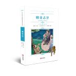 中小学语文新课标推荐阅读名著(彩色插图版):聊斋志异