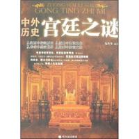 【正版二手书9成新左右】中外历史宫廷之谜 包冬冬 哈尔滨出版社