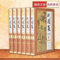 战国策诠解 精装16开全6册 图文珍藏版 文白对照原文译文注释中国书籍线装书局定价1580
