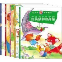 红袋鼠幽默童话(全套5册 )红袋鼠书系 幼儿画报 红袋鼠幽默童话 红袋鼠和笨小象