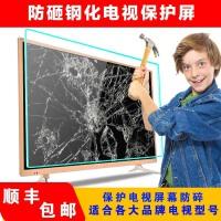 电视保护屏防砸55英寸液晶电视机屏幕保护罩防砸42钢化玻璃防撞膜换防小孩65 电视曲面屏幕保护罩