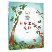 [二手旧书9成新]原创童话故事注音版--无花果的选择,谢丙其,9787557509316,吉林美术出版社