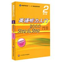 英语听力入门3000 修订版 教师用书2