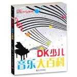 DK少儿音乐大百科
