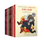 凯斯特纳儿童文学精品(平装版,全8册)