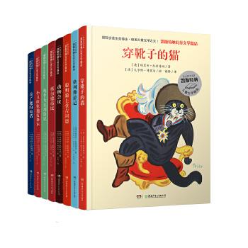 凯斯特纳儿童文学精品(平装版,全8册)国际安徒生奖得主、德国儿童文学之父凯斯特纳文学精品,名家名作名译,全彩原版插图。