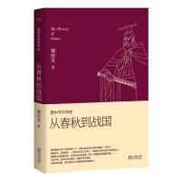 易中天中华史 第五卷:从春秋到战国(最新卷)(这五百年的中国,群星辉映,浪漫无边)