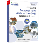 Autodesk Revit Architecture 2021官方标准教程
