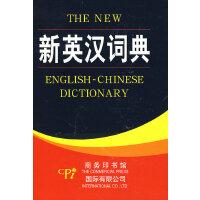 【旧书二手书8成新】新英汉词典 王立非 商务印书馆国际有限公司 9787801035660